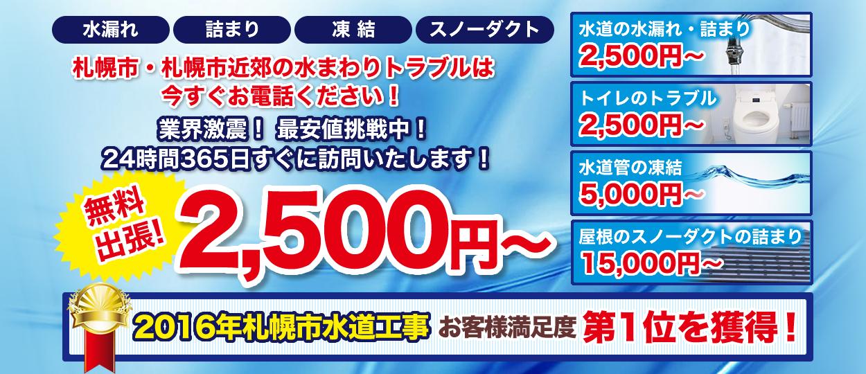 北海道札幌市中央区・恵庭市の水道修理業者【SAサービス】